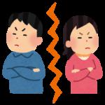 離婚-在宅ライターの日常