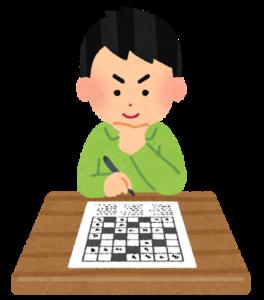 クロスワードパズルを作る在宅ワーク