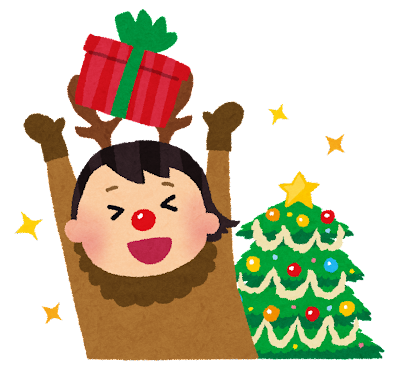 クリスマスプレゼントを見て喜ぶ